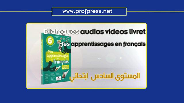 Dialogues audios videos livret Mes apprentissages en français 6ème AEP