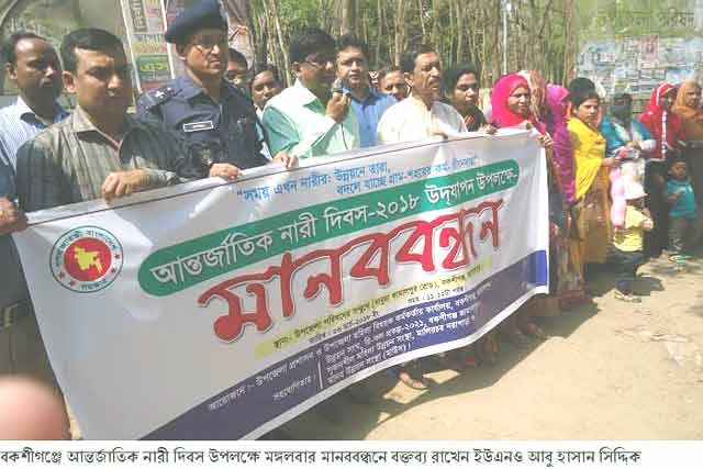 Bakshiganj on the occasion of International Women's Day