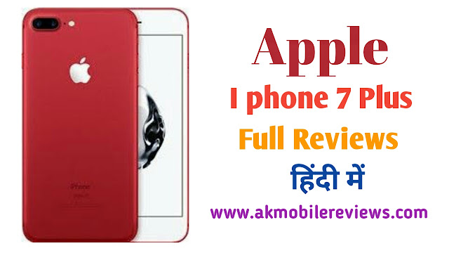 Apple iPhone 7 Plus Full Reviews In Hindi