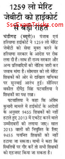 Haryana JBT Low Merit Teacher news