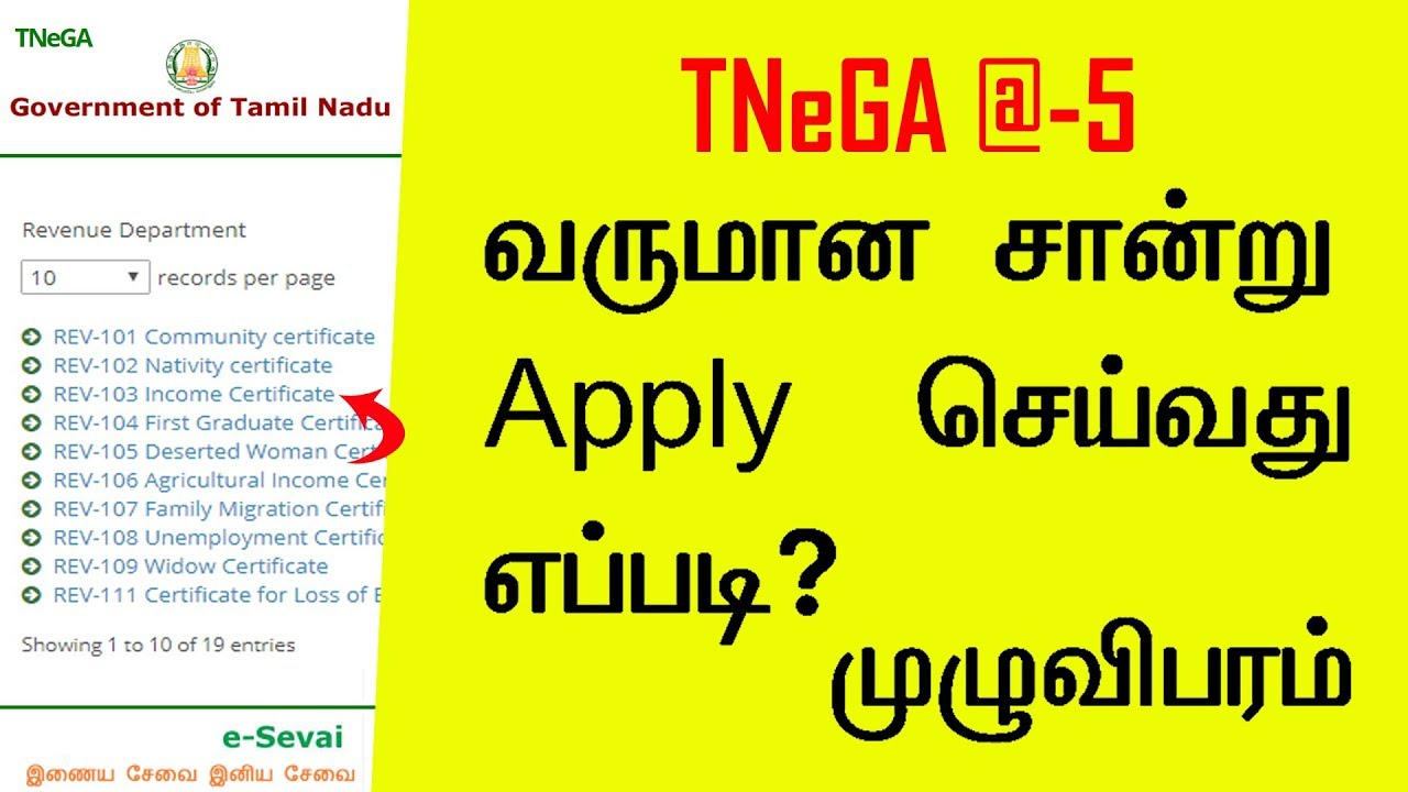 How to Apply for Income Certificate online in TNeGA e-seavi