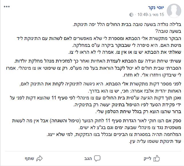 פייסבוק יוסי נקר: בית חולים הלל יפה - עוד תינוקת ששמו עליה עין
