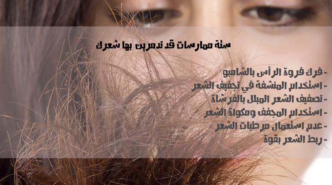 ممارسات تتلف الشعر