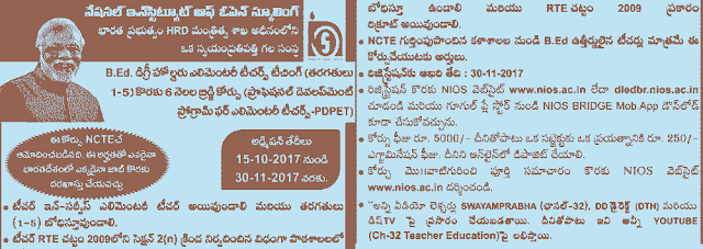 NIOS D.El.Ed (ODL) PDPET/Professional Development Programme for Elementary Teachers 2017 for BEd Teachers, Apply Online @ dledbr.nios.ac.in