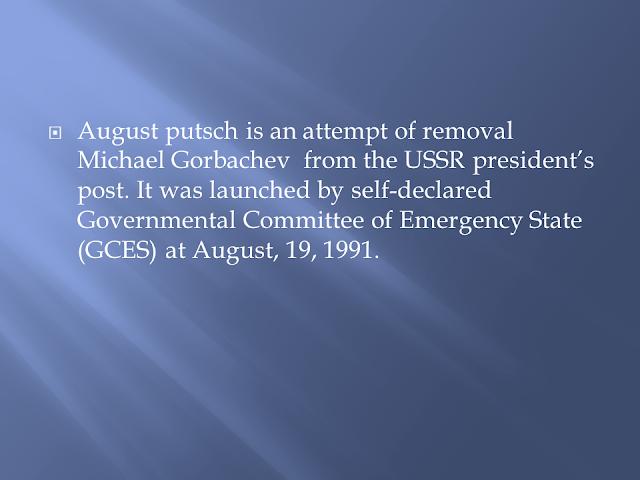 August Putsch презентация