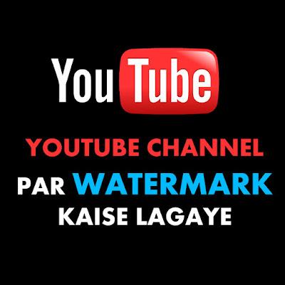 Add Watermark On Youtube Channel