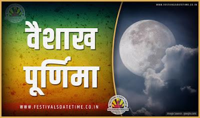 2019 वैशाख पूर्णिमा पूजा तारीख व समय, 2019 वैशाख पूर्णिमा त्यौहार समय सूची व कैलेंडर