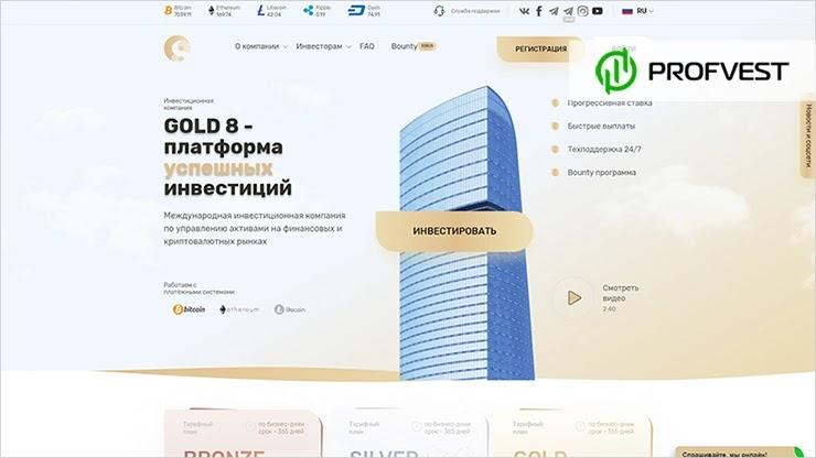 Gold8 обзор и отзывы проекта