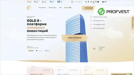🥇Gold8: обзор и отзывы о gold8.io (Проект платит)