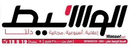 جريدة وسيط الدلتا عدد الجمعة 23 مارس 2018 م