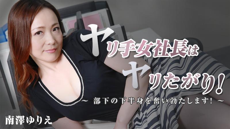 Watch Jav 1254 Yurie Minamisawa HD