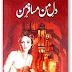 Free Download Urdu Novel Dil Man Musafir Man by Aneeza Syed