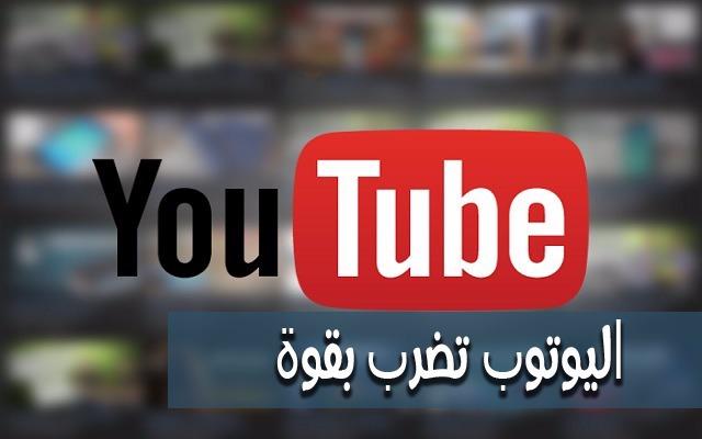 خبر جديد وسياسة جديدة ستنزل كالصاعقة على أصحاب بعض القنوات على اليوتيوب