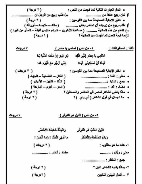 امتحان عربي رابعة ابتدائي 2018