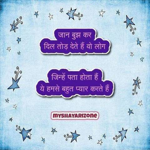 Real Sad Love Shayari SMS Image