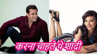 Salman : 15 साल की उम्र में भारत आई थी सलमान से शादी करने के लिए यह लड़की, जानिए उनके नाम