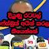 Sri Lanka Facebook, Viber Block News