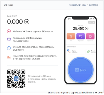 ВКонтакте запустила сервис для майнинга VK Coin