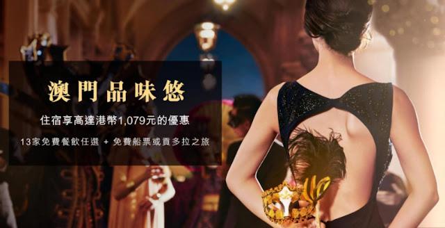 正呀!澳門酒店+船飛+午餐 2人價錢 HK$1,098起,7月15日前入住!