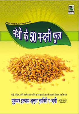 Methi k 50 Madani Phool pdf in Hindi by Maulana Ilyas Attar Qadri