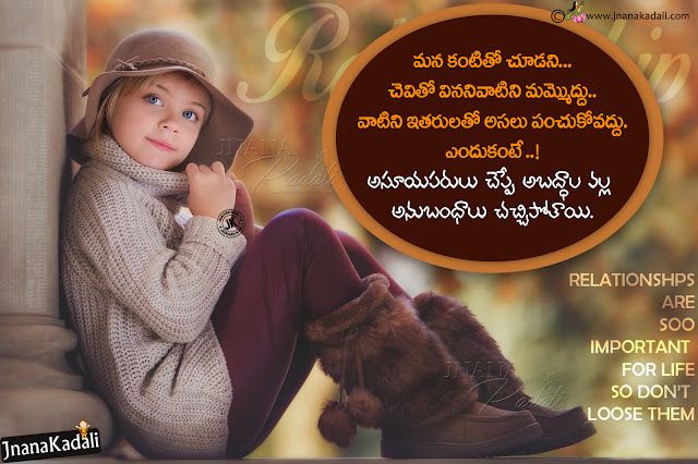 famous relationship quotes in telugu, daily telugu friendship value quotes, heart touching relationship messages in telugu