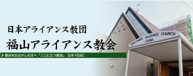 日本アライアンス教団福山アライアンス教会