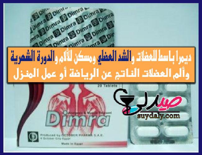 ديمرا أقراص Dimera Tablets باسط للعضلات ومسكن للآلام ولعلاج الشد والتنشجات العضلية والعظام والدورة الشهرية وتآكل الفقرات الضغط والانتصاب والسعر والبدائل في 2019