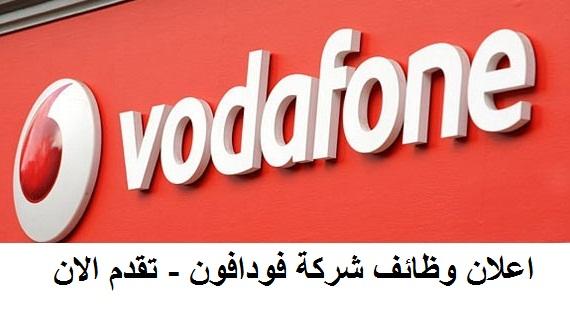 وظائف شركة فودافون بفروعها لمختلف المؤهلات والخريجين - تقدم الان