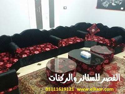 قعدة عربي اسود * احمر