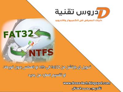 تحويل اى بارتشن من fat32 الى ntfs او العكس دون فورمات او تقسيم الهارد من جديد