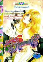 การ์ตูน Series Romantic เล่ม 16