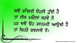 Truth Punjabi Comments