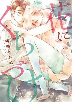 Hana ni Kuchizuke