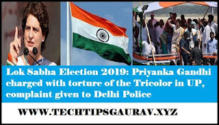 Lok Sabha Election 2019: Priyanka Gandhi charged with insulting the Tricolor in UP, complaint given to Delhi Police. Insult of the Tricolor in AAP's performance, complaint against Priyanka Gandhi in police station, FIR lodged on Priyanka Gandhi: Tigers of Ganga, insult was heavy,