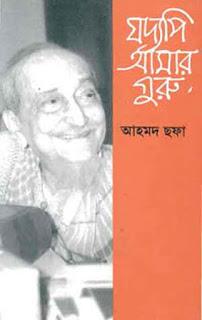 Joddopi Amar Guru By Ahmed Sofa (Most Popular Series – 128) – Bangla Books PDF