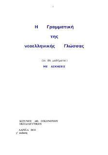 Ασκησεις Γραμματικης Νεοελληνικης Γλωσσας