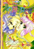 ขายการ์ตูนออนไลน์ Romance เล่ม 42