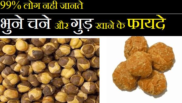 nature mantra bhuna chana benefits,भुना चना, सत्तू,