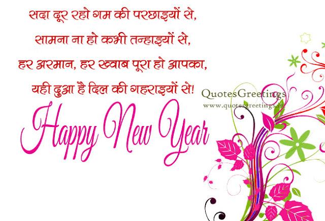 Happy New Year Hindi Whatsapp Status, Thoughts DP | Quotes Greetings