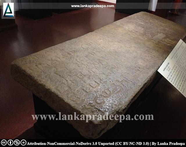 Ruwanveliseya Dagoba Slab Inscription of Gajabahu I