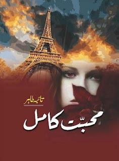Mohabbat E Kamil Novel By Taiba Tahir