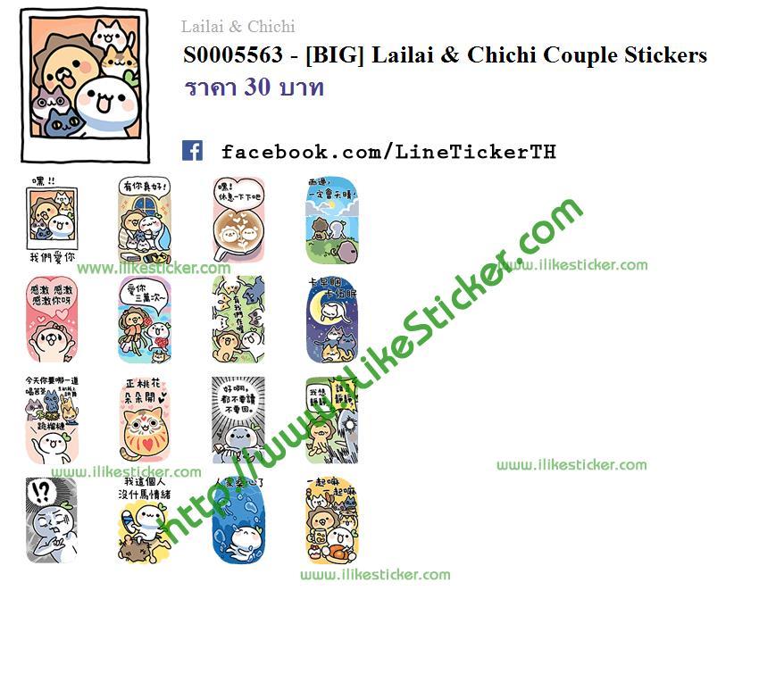 [BIG] Lailai & Chichi Couple Stickers