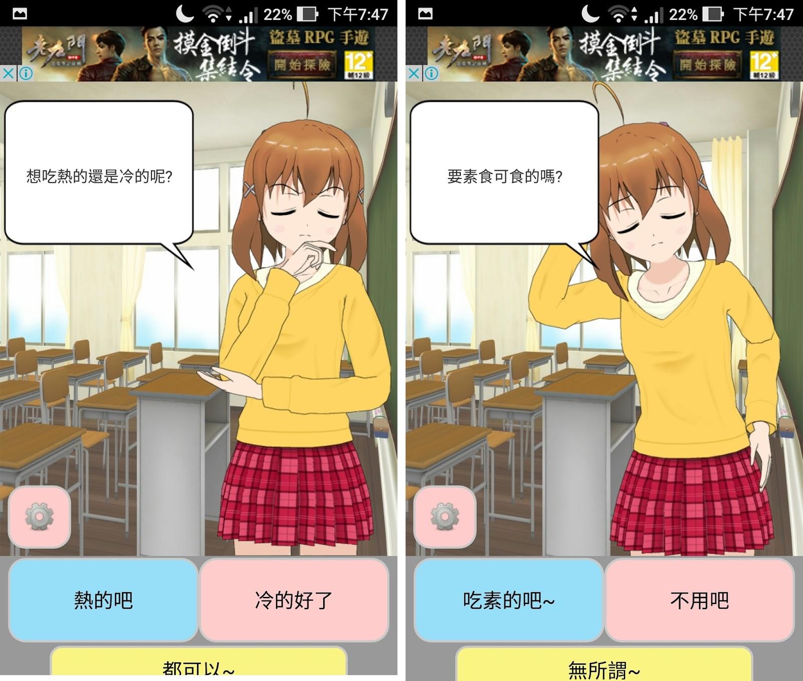 Screenshot 20170422 194703 - 「等下吃什麼?」總是猶豫不決,就讓虛擬女友幫你決定!