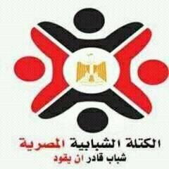 الكتلة الشبابية المصرية كتلة شباب مصر شباب قادر أن يقود