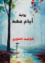 رواية ايام معه - كوليت خوري