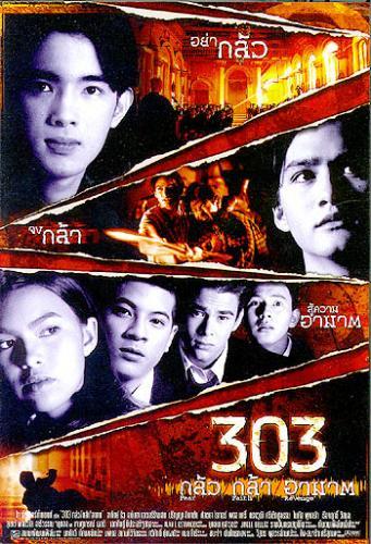 303 Fear Faith Revenge (1998) 303 กลัว/กล้า/อาฆาต