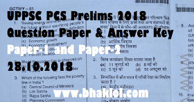 UPPSC PCS Prelims 2018 Question Paper & Answer Key: Both Paper-1 and Paper-2 | 28.10.2018