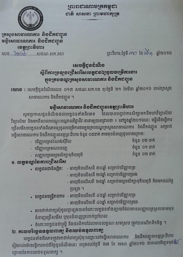 http://www.cambodiajobs.biz/2016/03/5staffs-at-ministry-of-public-works-and.html