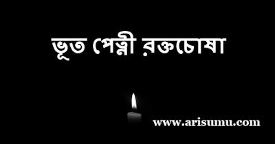 Bhoot Petni Raktochosha PDF By Hemendra Kumar Roy
