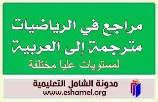 مراجع الرياضيات مترجمة العربية لمستويات New+Image.jpg